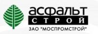 «Асфальтстрой» - филиал ЗАО «Моспромстрой»