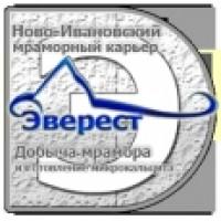 ООО «Ново-Ивановский мраморный карьер». ООО «Эверест»