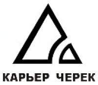 ООО Карьер «Черек»